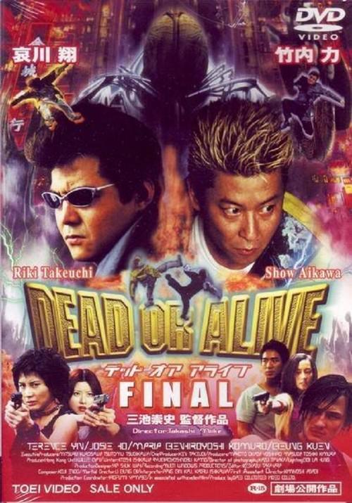 A côté de ce film, l'adaptation de Dragon Ball Z est un chef d'oeuvre.