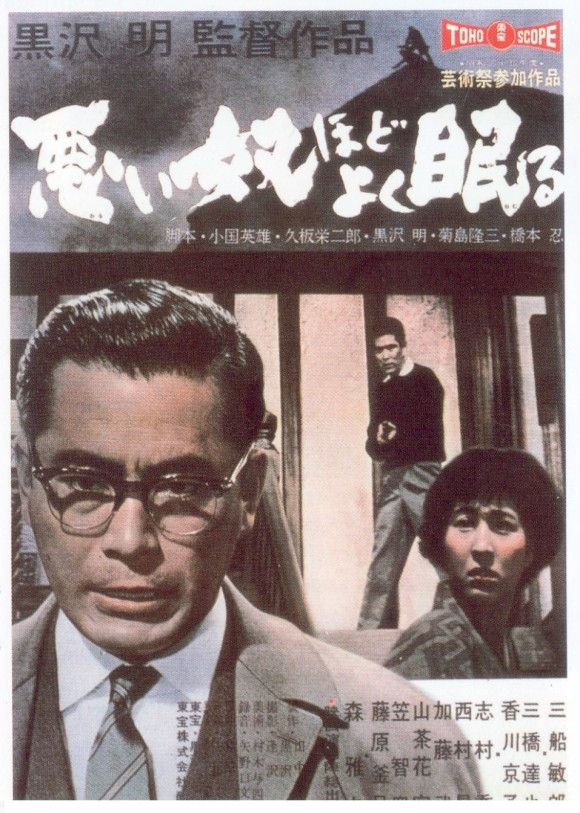 Je vais devoir inventer un nouveau barème pour noter Kurosawa !